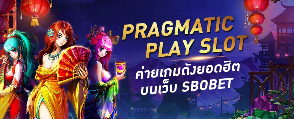 PRAGMATIC PLAY SLOT ค่ายเกมดังยอดฮิต บนเว็บ SBOBET